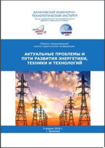 «Актуальные проблемы и пути развития энергетики, техники и технологий», 2018