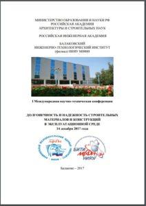 «Долговечность и надежность строительных материалов и конструкций в эксплуатационной среде», 2017