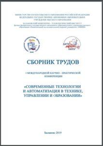 СОВРЕМЕННЫЕ ТЕХНОЛОГИИ И АВТОМАТИЗАЦИЯ В ТЕХНИКЕ, УПРАВЛЕНИИ И ОБРАЗОВАНИИ, 2019