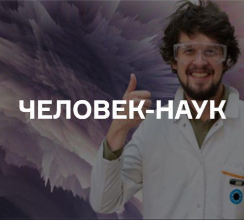 «Человек наук» — это проект, призванный разрушать стереотипы об ученых.