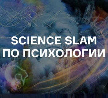 18 октября в онлайн-формате на Всероссийском фестивале NAUKA 0+ пройдет четвертый Science Slam по психологии.     В этом году в научных боях впервые примут участие студенты европейских вузов. Фестиваль проводится Министерством науки и высшего образования РФ при поддержке Правительства Москвы, МГУ и РАН.